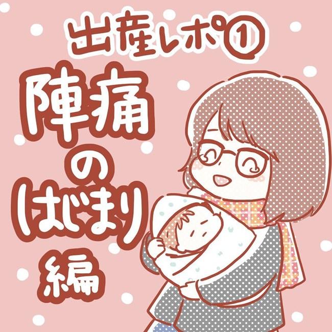 出産・産後レポ