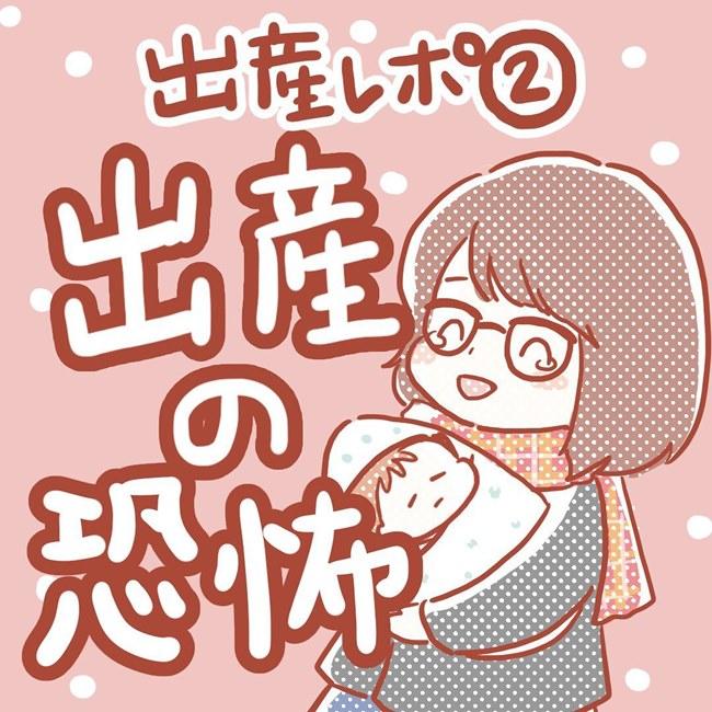 出産の恐怖