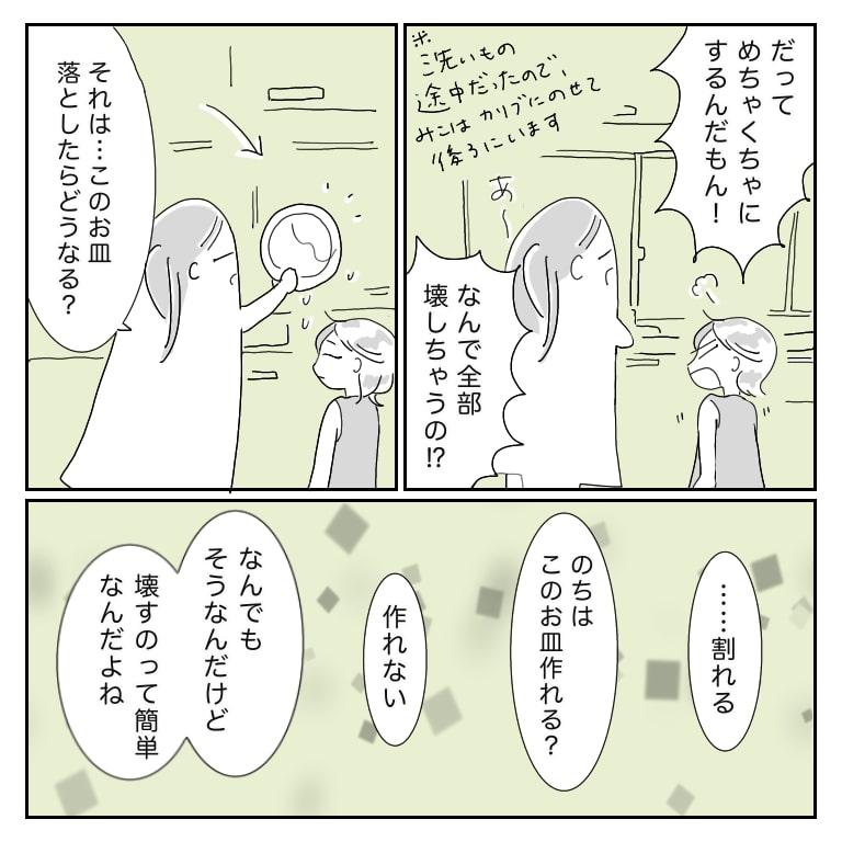 小松 マンガ2