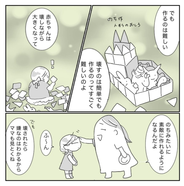 小松 マンガ3