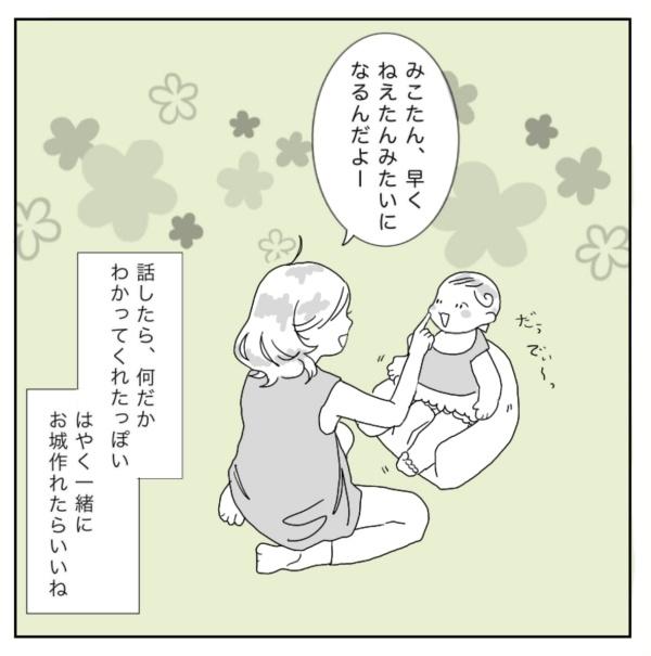小松 マンガ4