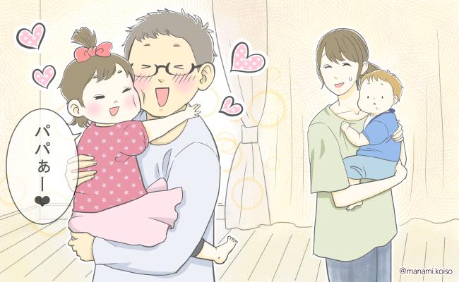パパと家族のイメージ