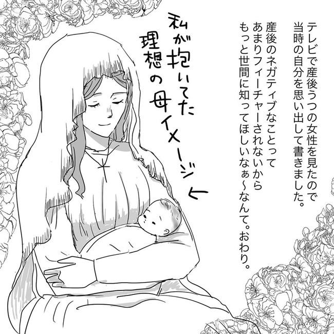 「私、母性ないのかな」娘を可愛いと思えなくて… #ニシカタ体験談58
