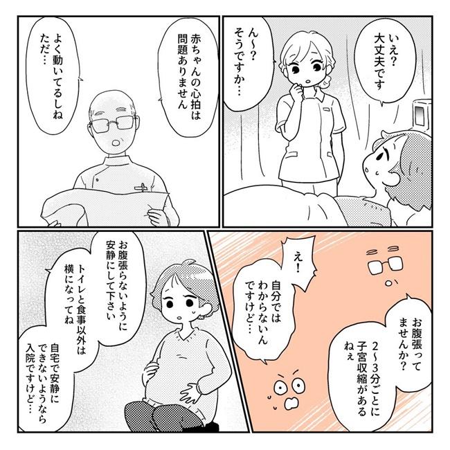 ぽぽこの出産体験談 第3話