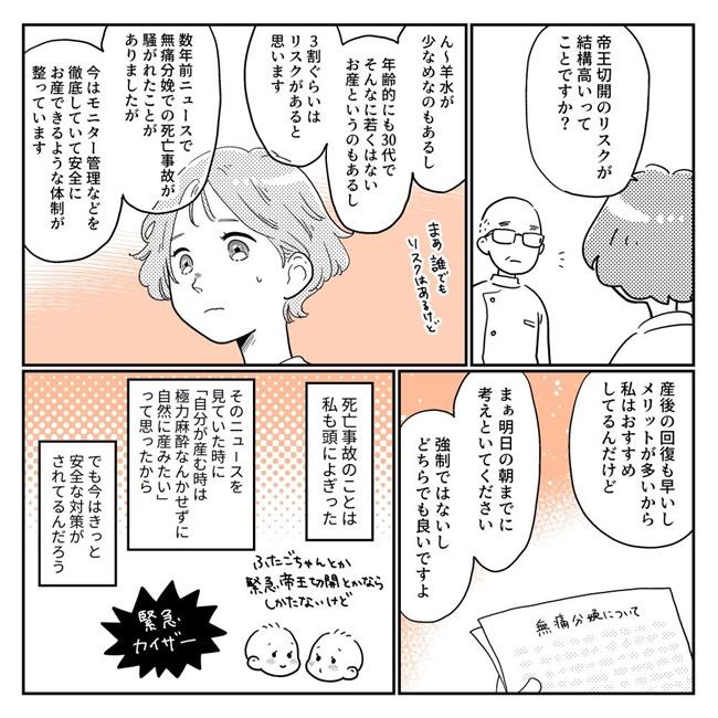 ぽぽこの出産体験談第4話
