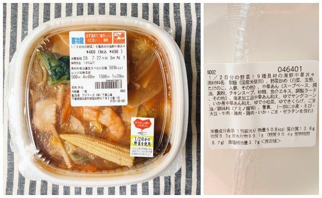 セブン 1/2日分の野菜!9種具材の海鮮中華丼
