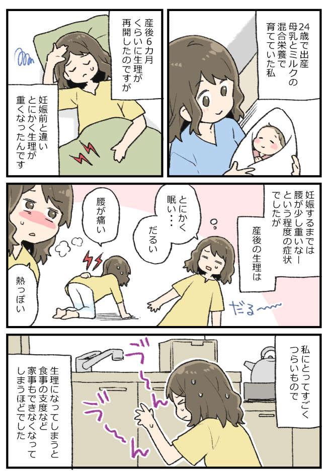 産後の生理、重っ!【体験談】