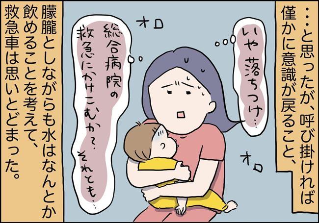 【息子が突然意識を失った話3】