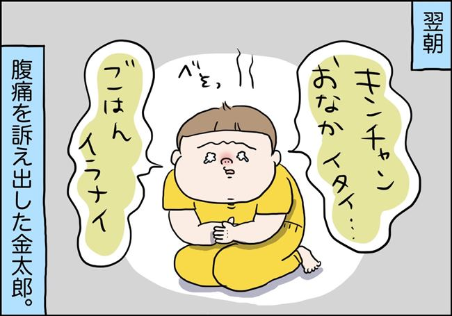 【息子が突然意識を失った話1】