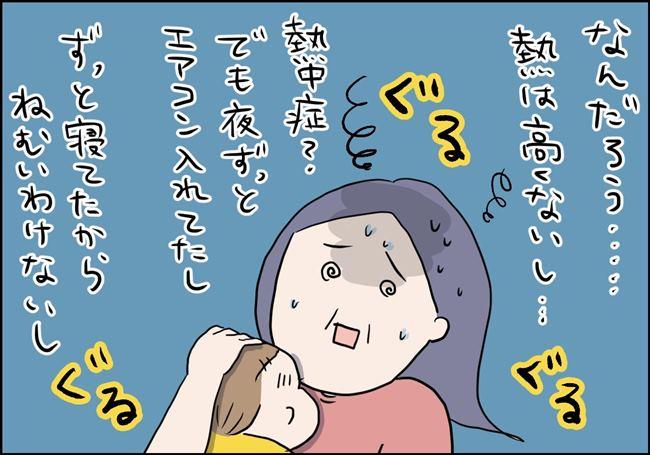 【息子が突然意識を失った話2】