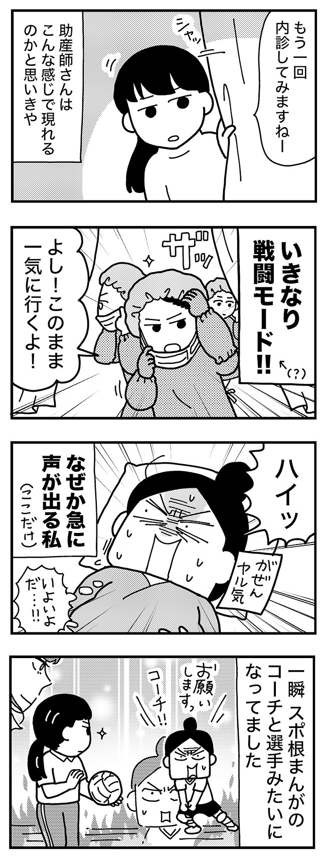 和田さん59話