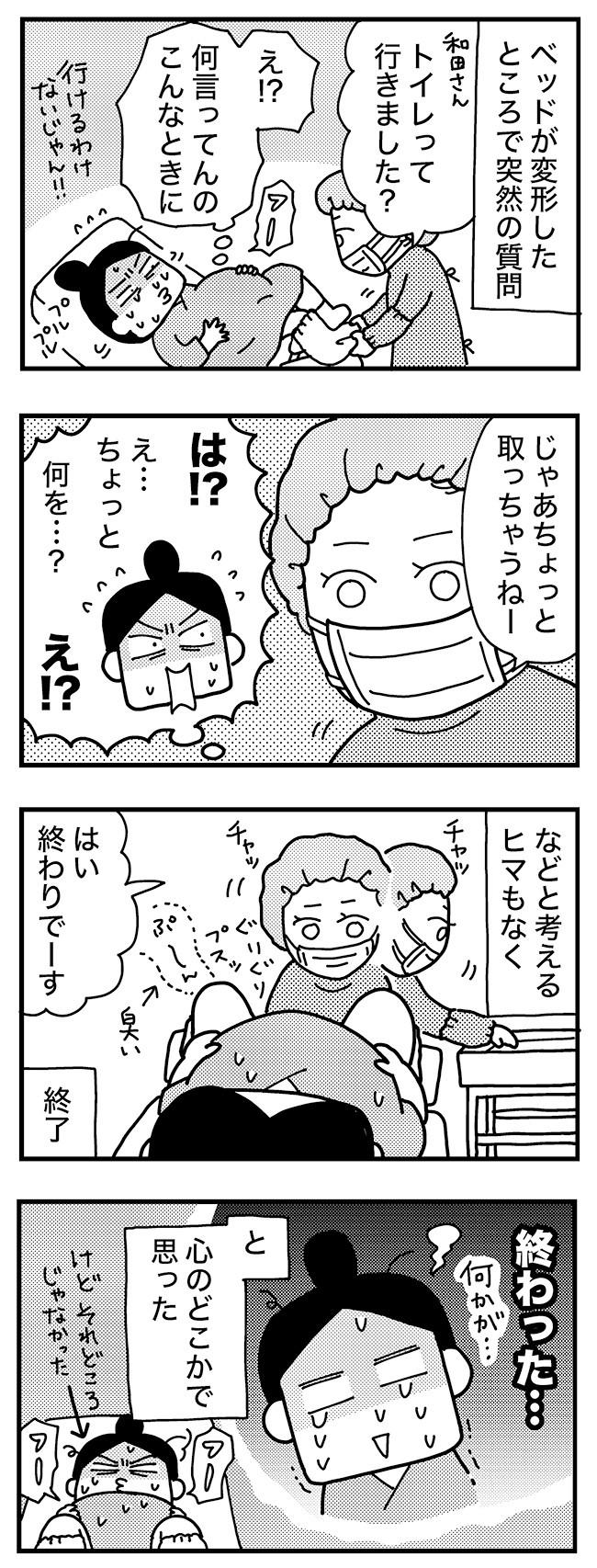 和田さん60話