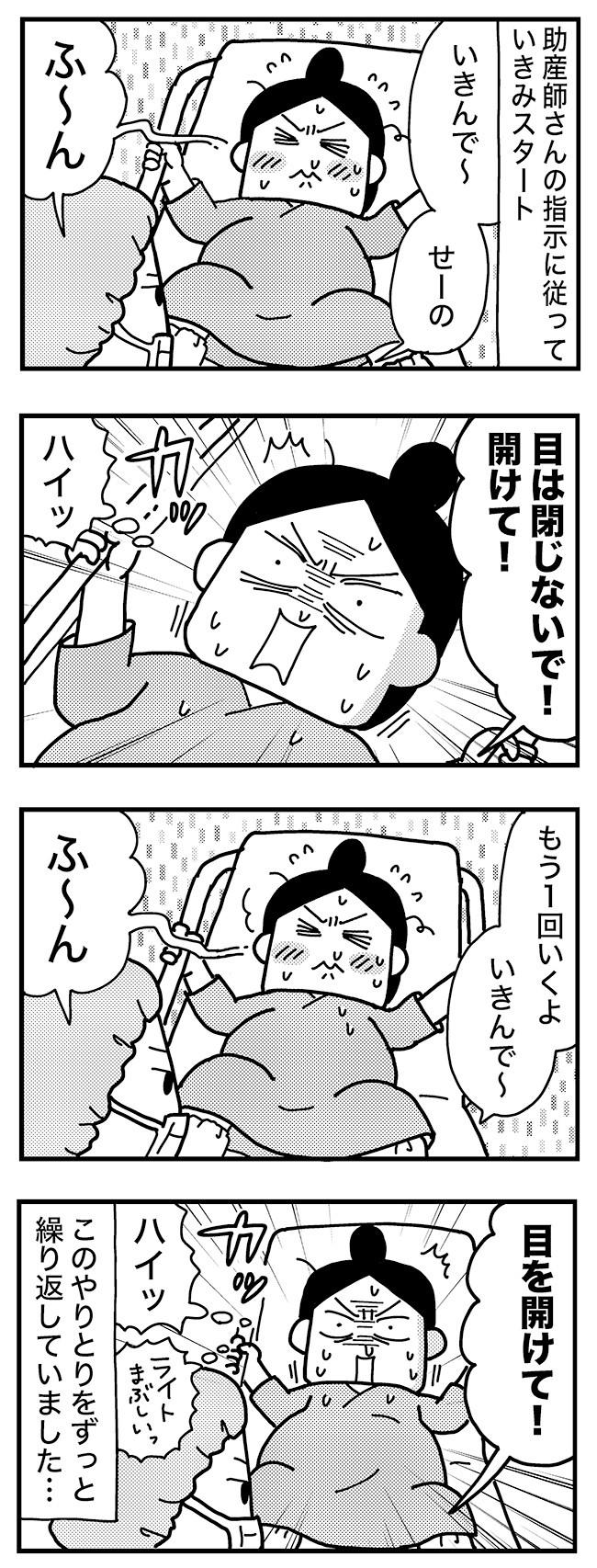 和田さん62話