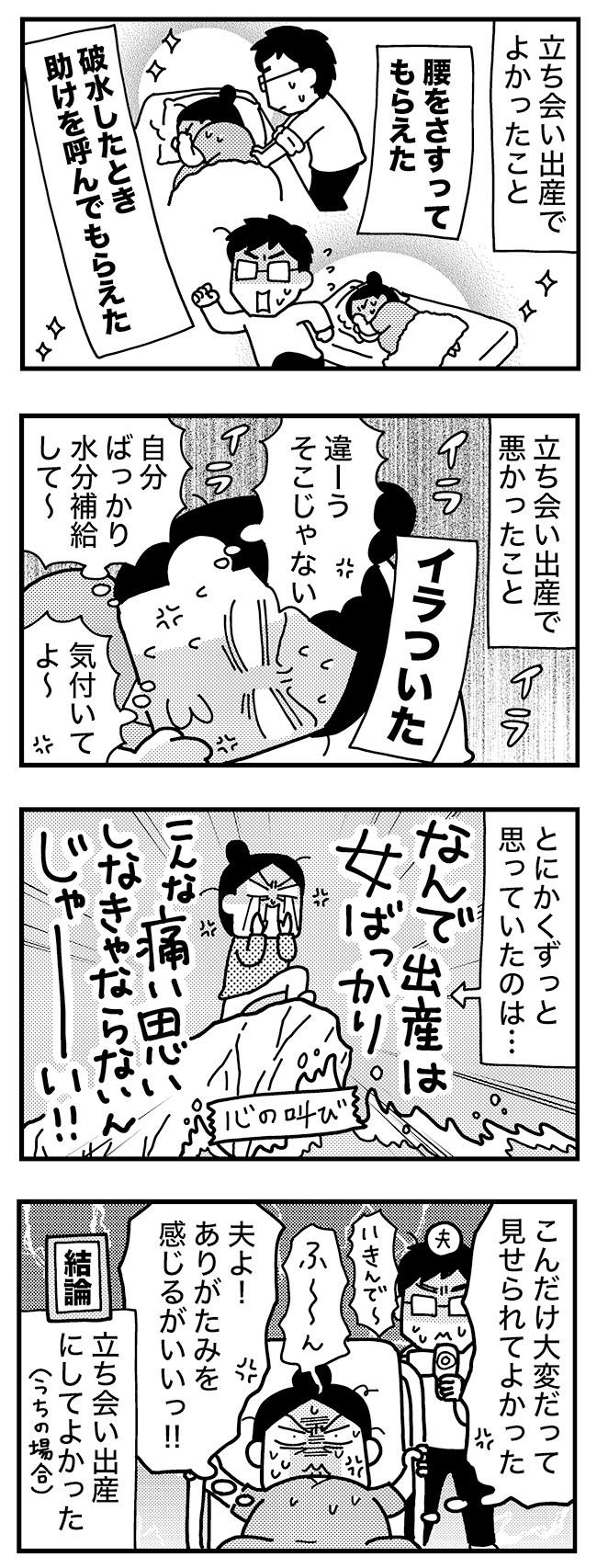 和田さん63話