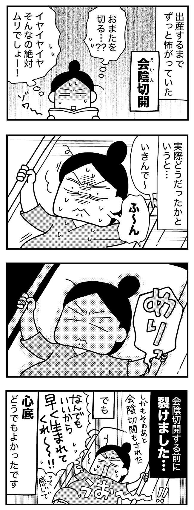 和田さん64話