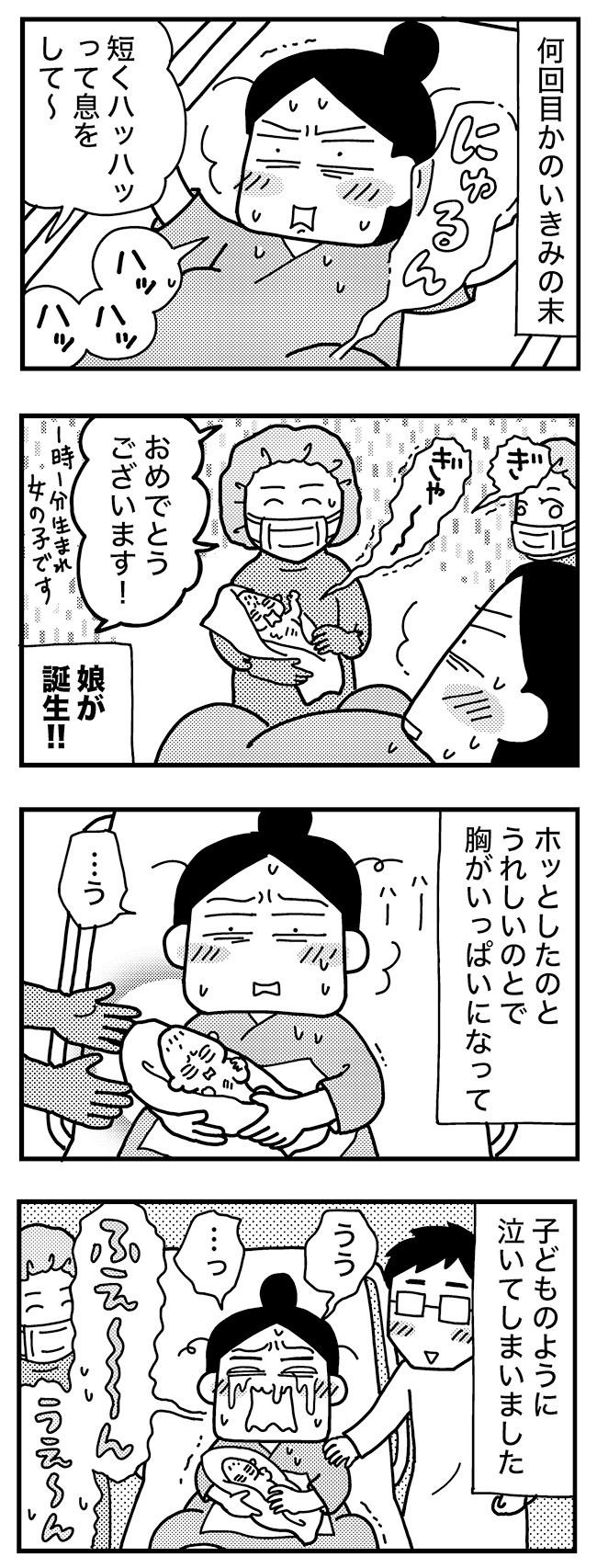 和田さん65話