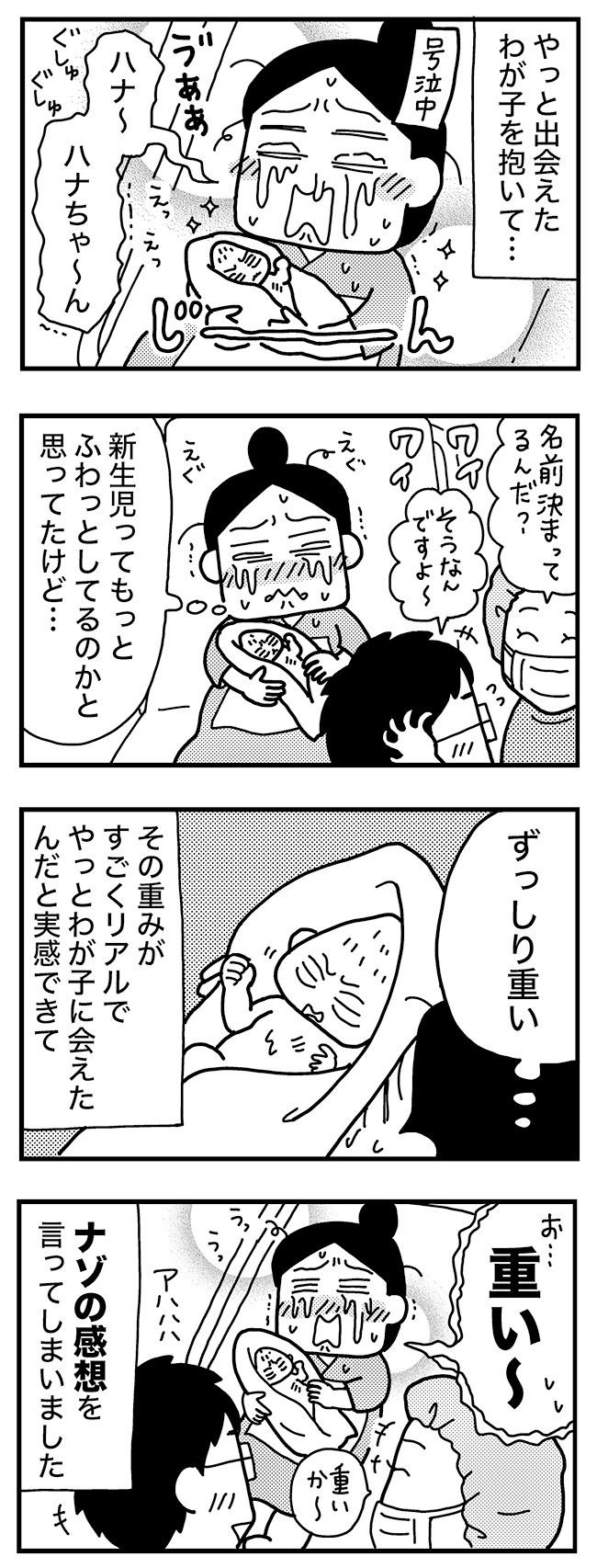 和田さん66話