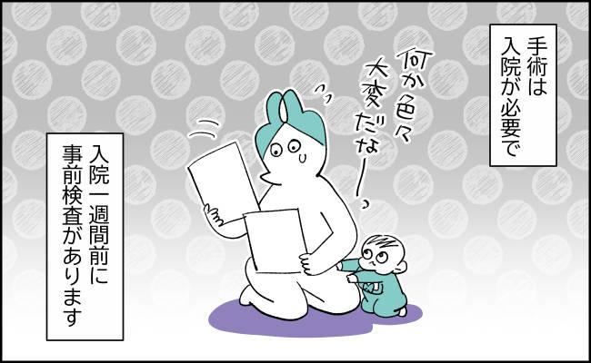 んぎまむ164_2