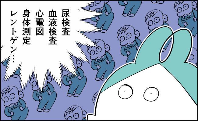 んぎまむ164_3