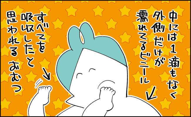 んぎまむ166_3