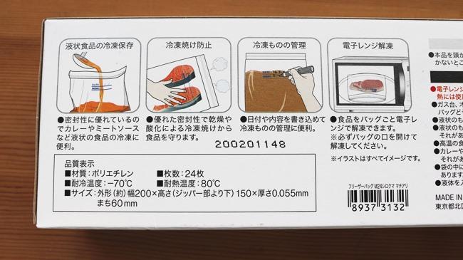 【ニトリ】フリーザーバッグダブルジッパー