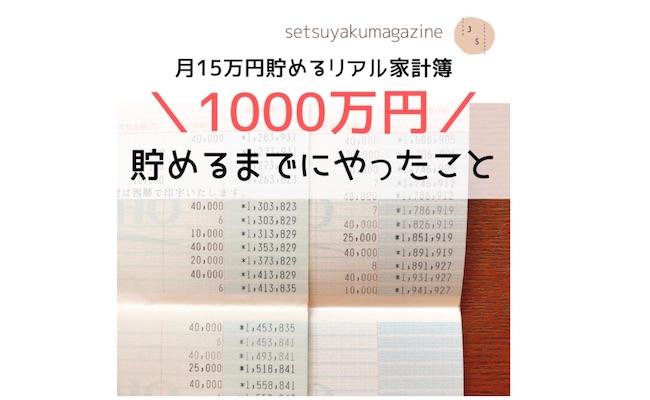 貯金通帳のイメージ