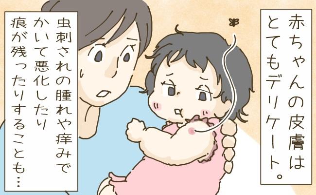 赤ちゃんの虫刺され