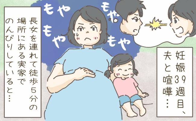 夫婦喧嘩した妊婦さん