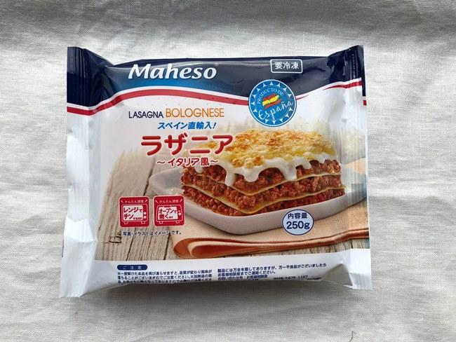 業務スーパー 冷凍ラザニア