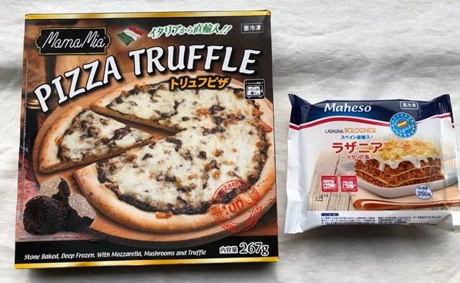 業務スーパー 冷凍ピザとラザニア