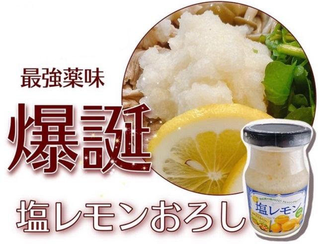 業務スーパー 塩レモン