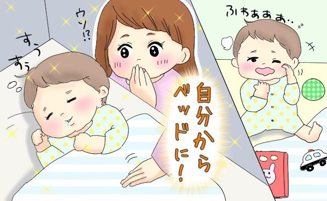 なかなか寝ない活発な息子が、すんなり眠るようになった方法