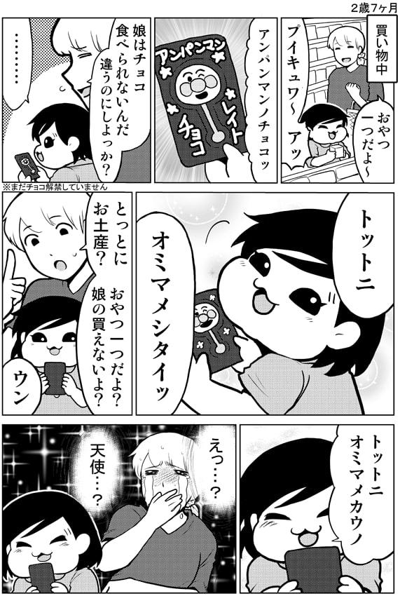 きくまき8月