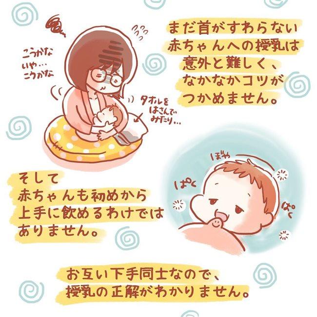 きのこの子出産レポ第5話
