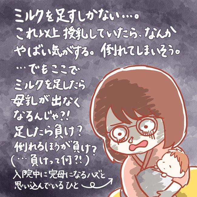 きのこの子出産レポ第8話
