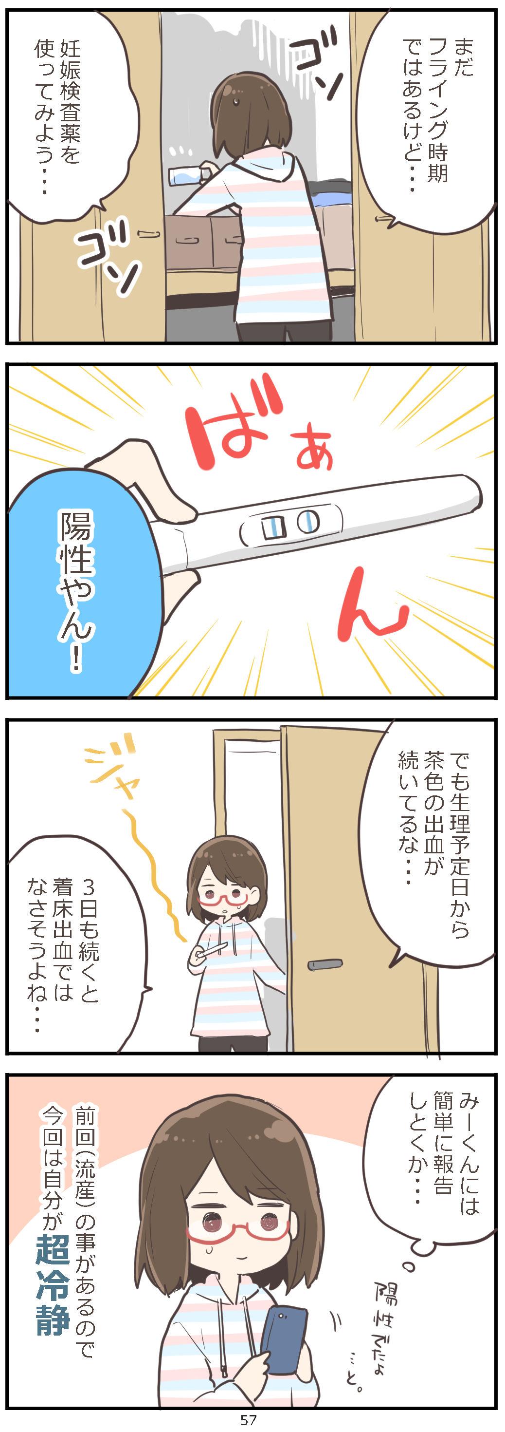 「妊活レベル1 まっふの冒険記」第57話