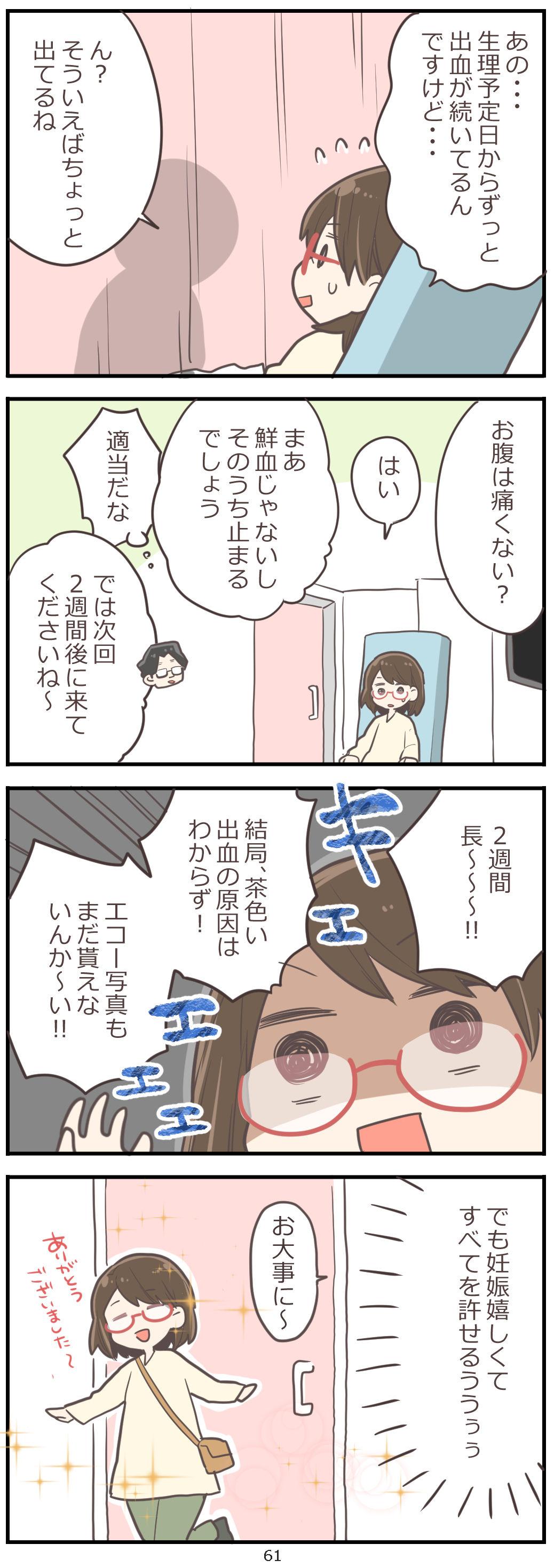 「妊活レベル1 まっふの冒険記」第61話
