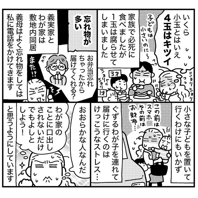 matsuri-wada0807-2