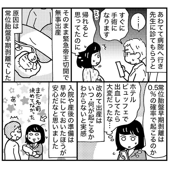 matsuri-wada0811-2