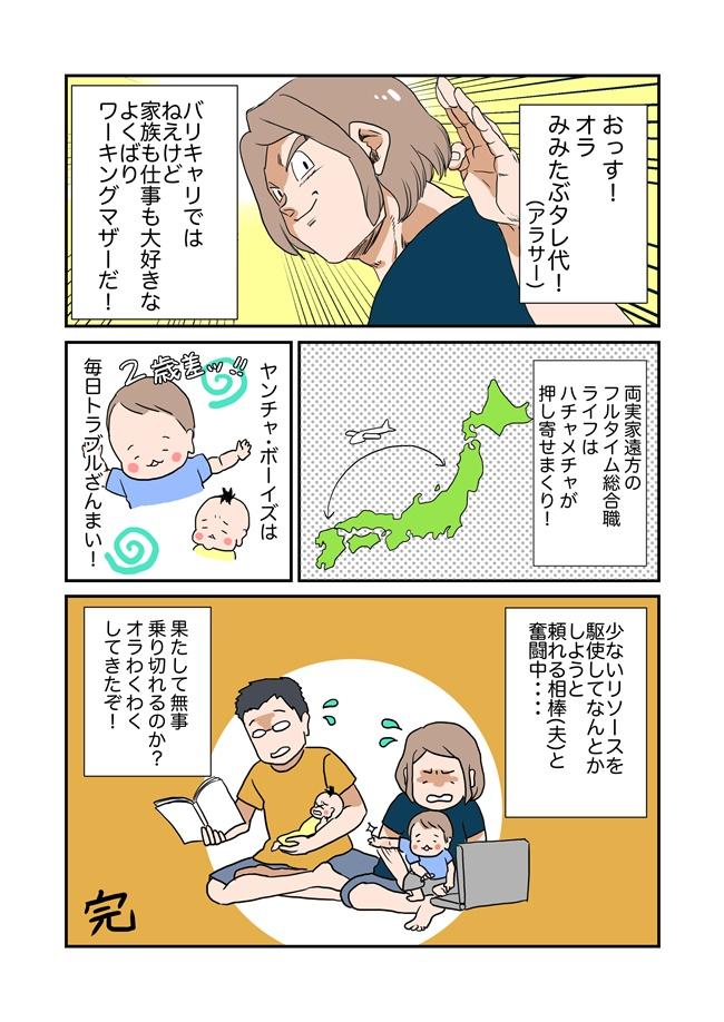 アラサーワーママ体験談