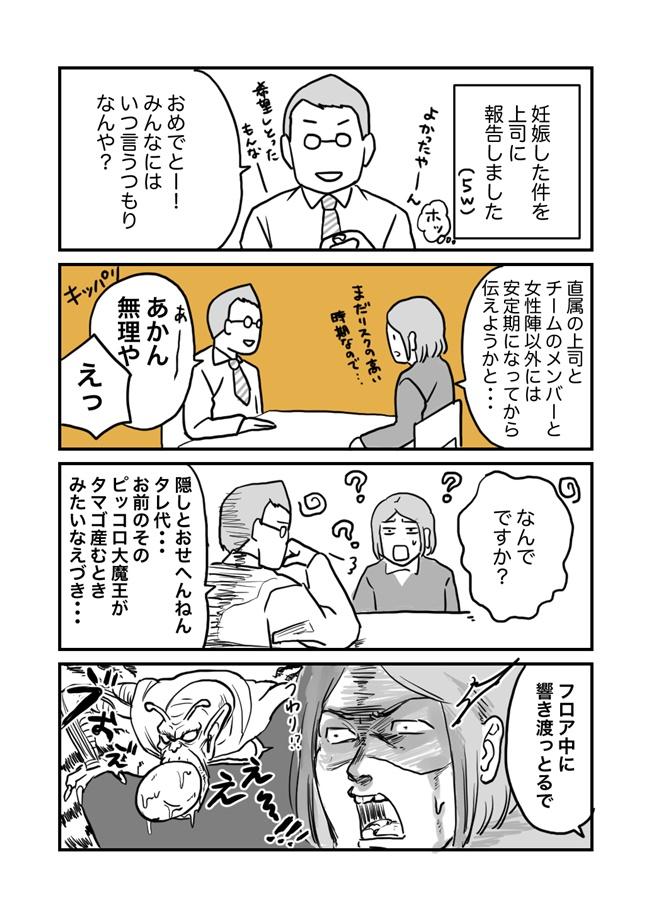 アラサーワーママ体験談 第2話