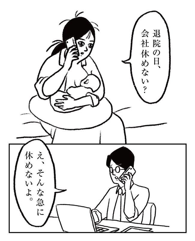「ママ戦記」第3話