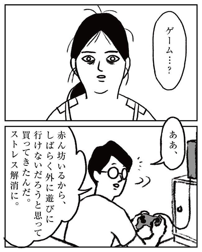 【ママ戦記】第5話