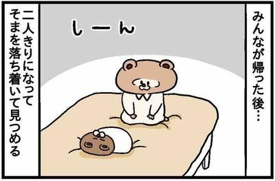 ねこたぬ79_1