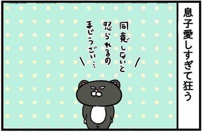 ねこたぬ79_11