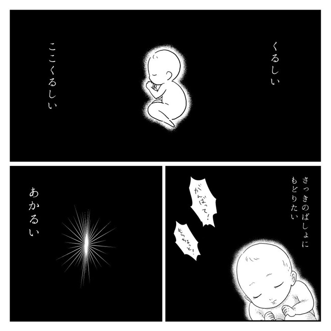 ぽぽこの出産体験談 第7話