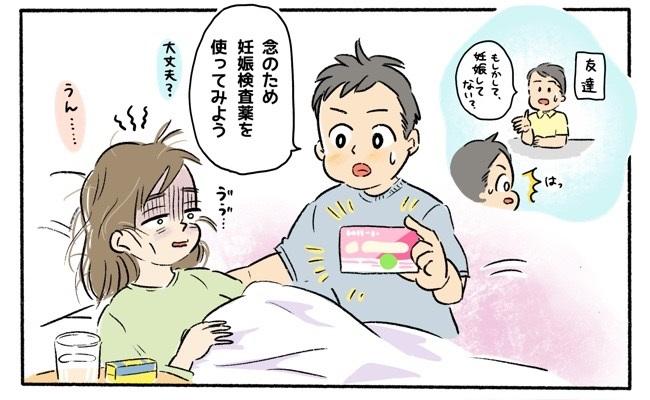 妊娠検査薬を使用する夫婦