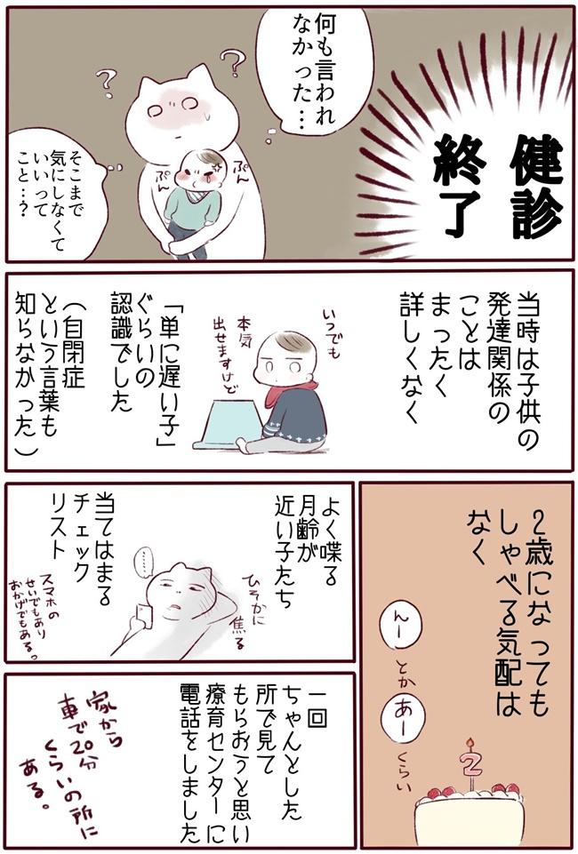 ひゅーちゃんが自閉症と診断されて 第1話