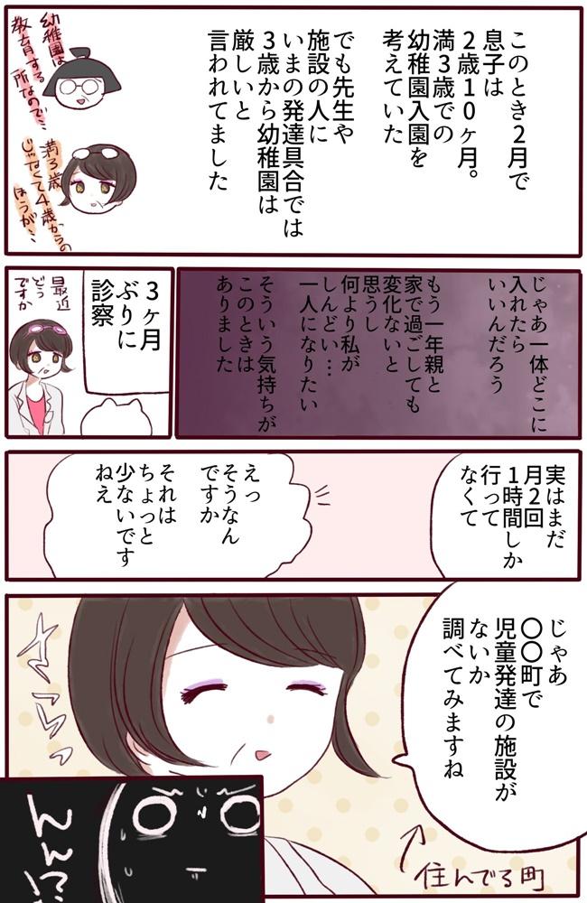 ひゅーちゃんが自閉症と診断されて 第3話