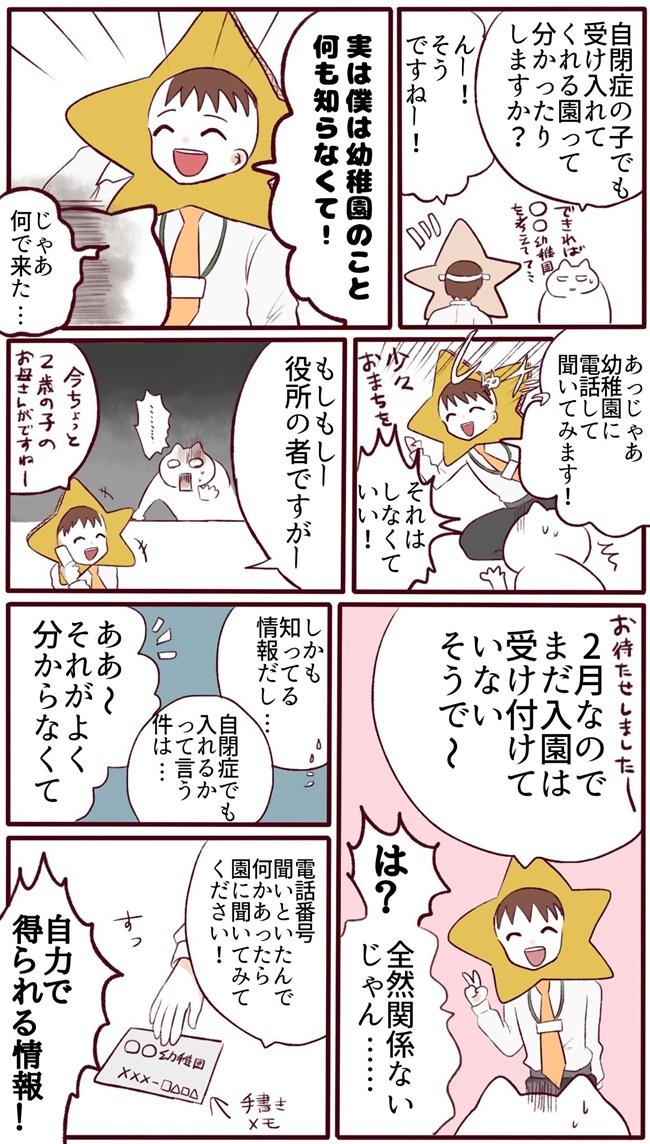 ひゅーちゃんが自閉症と診断されて 第4話